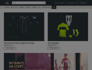 wiggle.ru screenshot