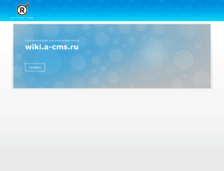 wiki.a-cms.ru screenshot