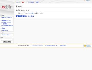 wiki.ad-stir.com screenshot