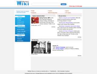 wiki.china.org.cn screenshot