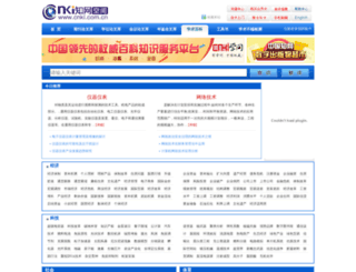 wiki.cnki.com.cn screenshot