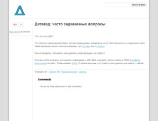 wiki.dataved.ru screenshot