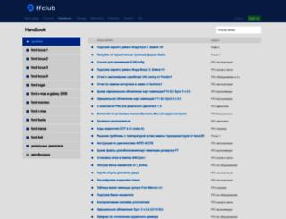 wiki.ffclub.ru screenshot