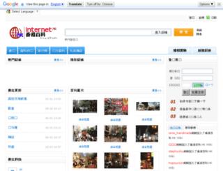 wiki.goour.com screenshot