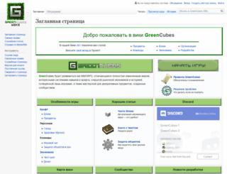wiki.greencubes.org screenshot