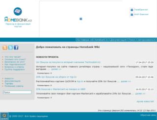 wiki.homebank.kz screenshot
