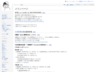 wiki.kumetan.net screenshot