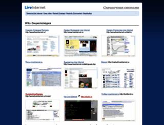 wiki.liveinternet.ru screenshot