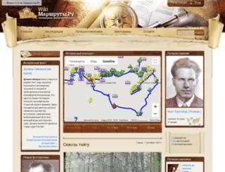 wiki.marshruty.ru screenshot