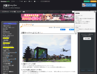 wiki.minecraft.osaka screenshot
