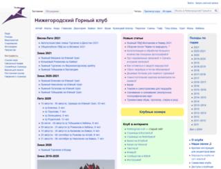 wiki.mountainclub.ru screenshot
