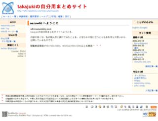 wiki.nezumicky.com screenshot