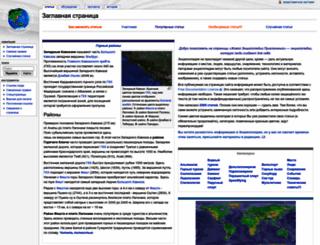 wiki.risk.ru screenshot