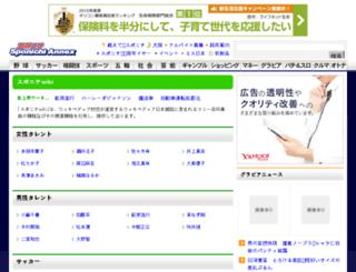 wiki.sponichi.co.jp screenshot