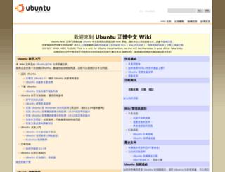 wiki.ubuntu-tw.org screenshot