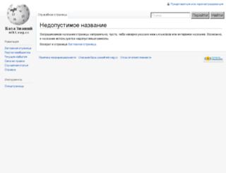 wiki.vag.cc screenshot