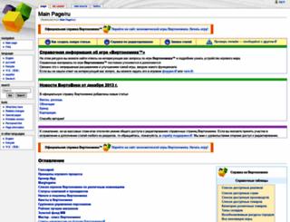 wiki.virtonomica.ru screenshot