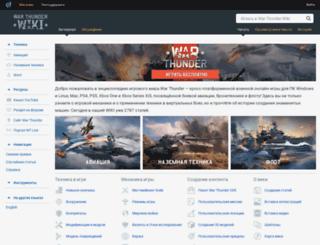 wiki.warthunder.ru screenshot