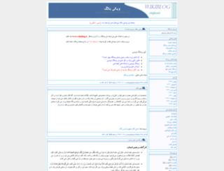 wikiblog.ir screenshot