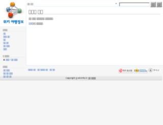 wikiinfo.kr screenshot