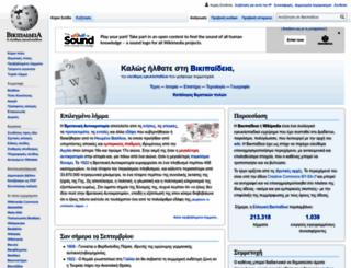 wikipedia.gr screenshot