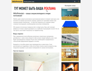 wikipotolok.com screenshot