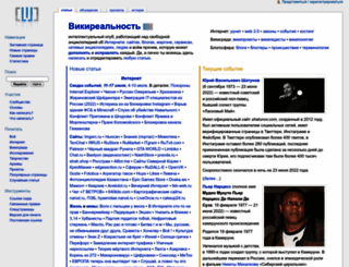 wikireality.ru screenshot