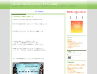wildcasinonikki.sblo.jp screenshot