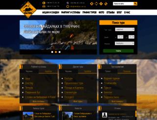 wildtour.com.ua screenshot