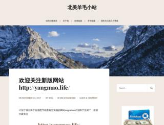 willguxy.wordpress.com screenshot