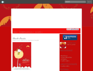 wimarnkaew.exteen.com screenshot