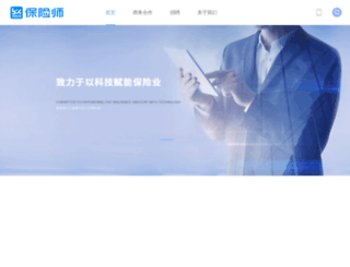 winbaoxian.com screenshot