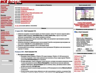 wincmd.ru screenshot