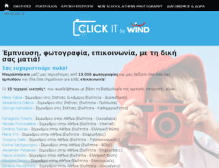 windclickit.gr screenshot