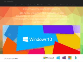 windows-th.ru screenshot