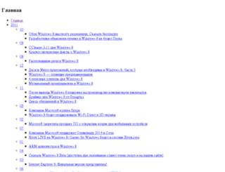 windows8-os.ru screenshot