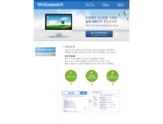 windowsearch.co.kr screenshot
