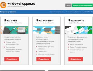 windowshopper.ru screenshot