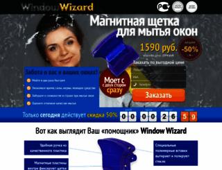 windowwizard.dostavka2.me screenshot