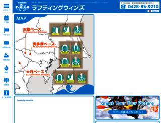 winds-rafting.jp screenshot