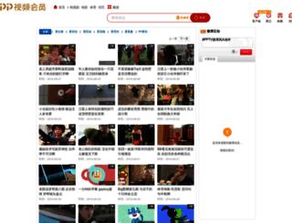 windvane.pptv.com screenshot