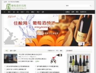 wine.jianiang.cn screenshot