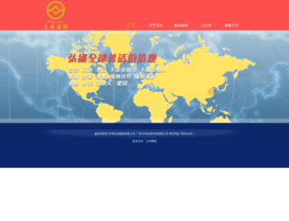 winerygroup.com.cn screenshot