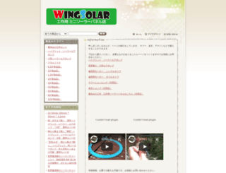 wingsolar.shop-pro.jp screenshot