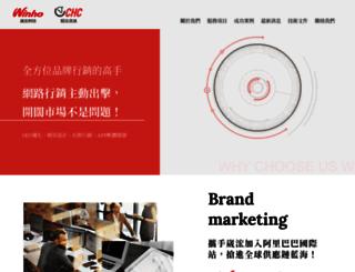 winho.com.tw screenshot