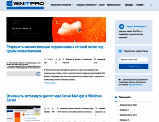 winitpro.ru screenshot