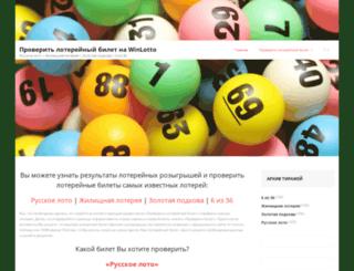 winlotto.ru screenshot