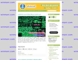 winmani.wordpress.com screenshot