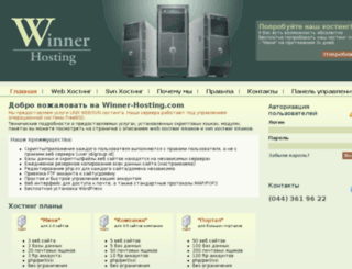 winner-hosting.com screenshot