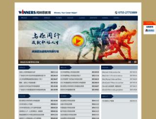 winnersedu.cn screenshot